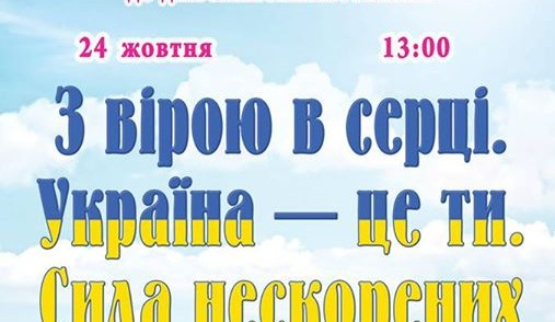 Плакат концерта Україна-це ти