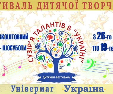 "Festival ""Constellation of talents in ""Ukraine"""