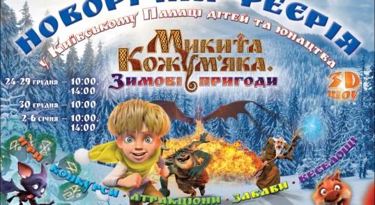 новогодняя феерия Никина Кожумяка